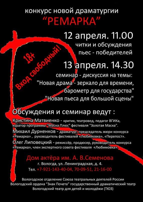 «Ремарка» приглашает в Вологду на театральный уикенд