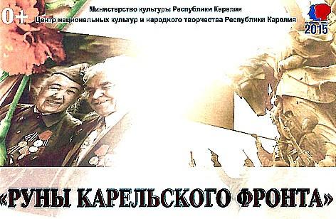 Руны Карельского фронта