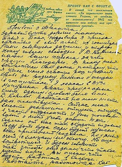 Василий Львов. Письмо