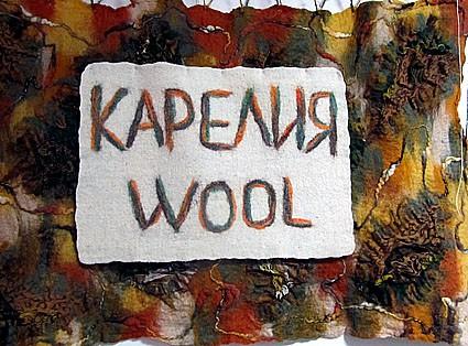 Выставка «Карелия wool»