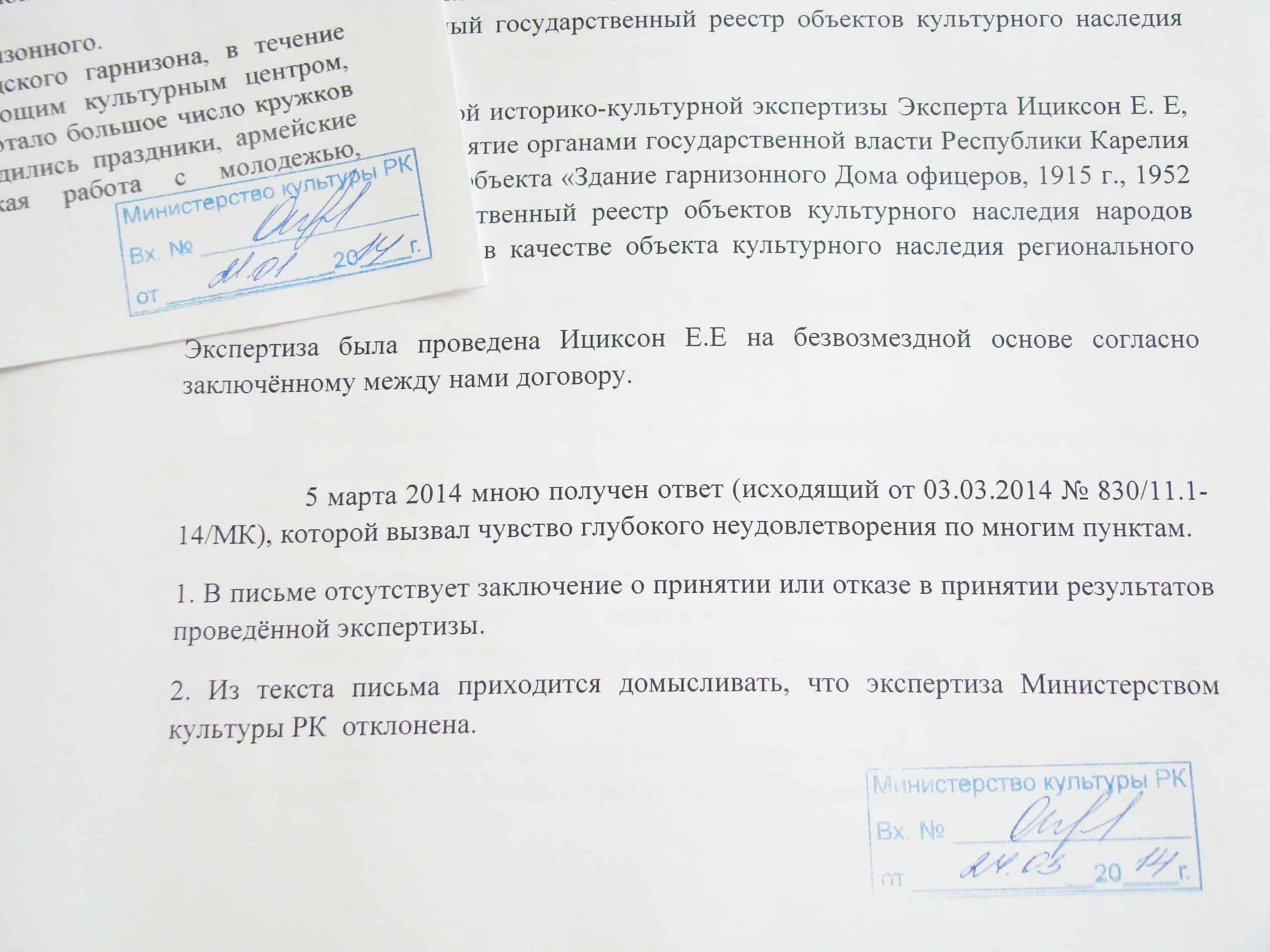 В ответе Министерства культуры РК нет даже главного заключения - так принята экспертиза по зданию Дома офицеров или нет?