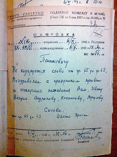 Пашкевичу - Сильва