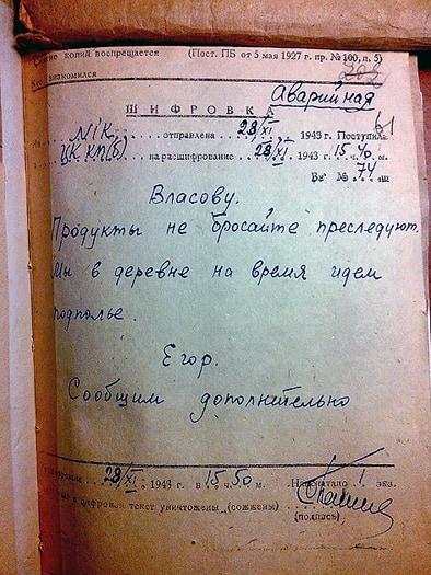 Власову - Егор