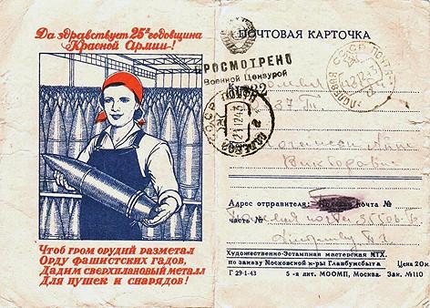Петр Дмитриев. Открытка
