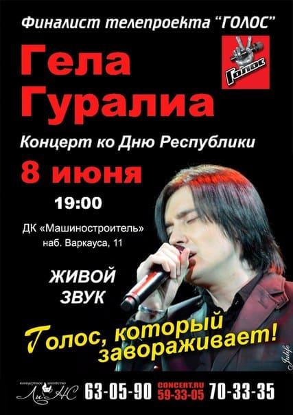 Гела Гуралиа в Петрозаводске