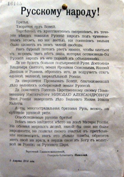 Обращение Николая II к галичанам