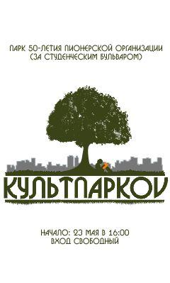 23 мая в Петрозаводске пройдет Первый городской фестиваль «КультПаркOV»
