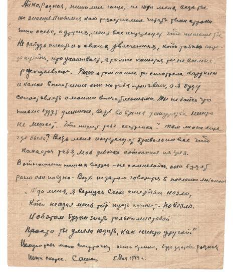 Александр Лахман. Письмо
