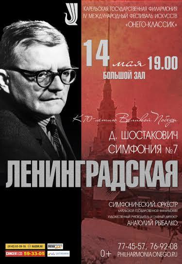 «Ленинградская симфония» в Карельской филармонии