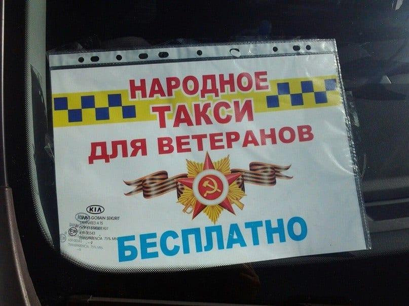 Народное такси. Эмблема