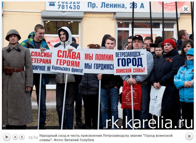 народный сход в Петрозаводске