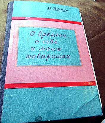 Воспоминания В.А. Веснина