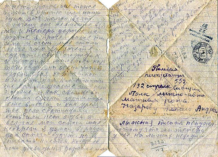 Алексей Андреевич Назаров. Письмо с фронта