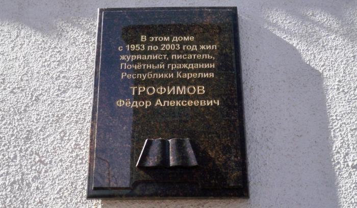 В Петрозаводске появилась первая мемориальная доска журналисту