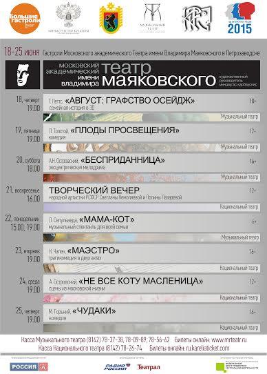 афиша_маяковка