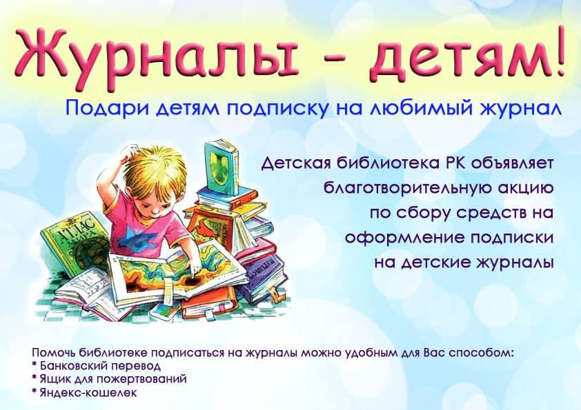 Подарите детям подписку на любимый журнал!