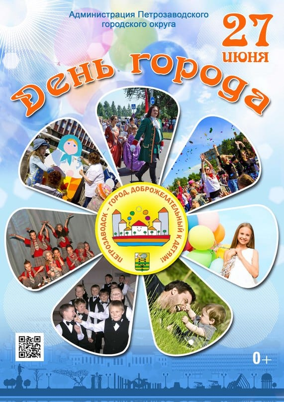 развлекательная программа на 12июня в петрозаводске