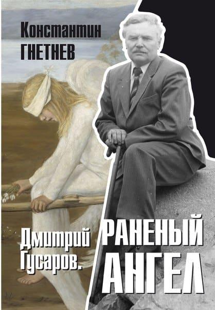 гнетнев_дмитрий гусаров -раненый_ангел