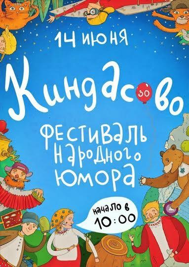 Фестиваль  в Киндасово пройдёт в 30-й раз