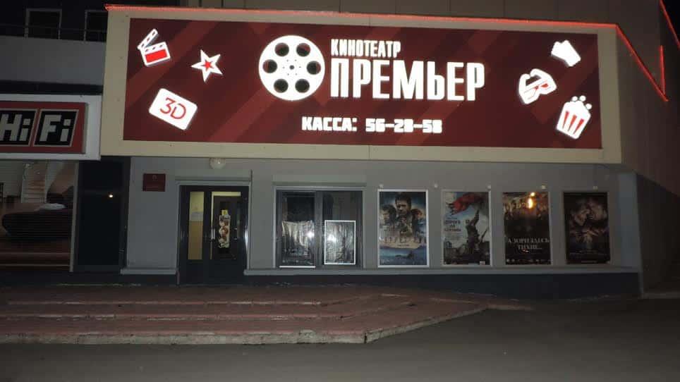 """Новое здание кинопроката - центр культуры """"Премьер"""""""