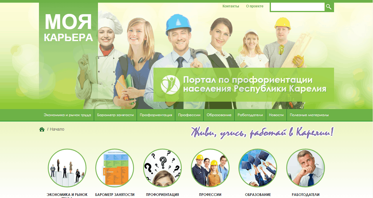 В Карелии появился информационный портал «Моя карьера»