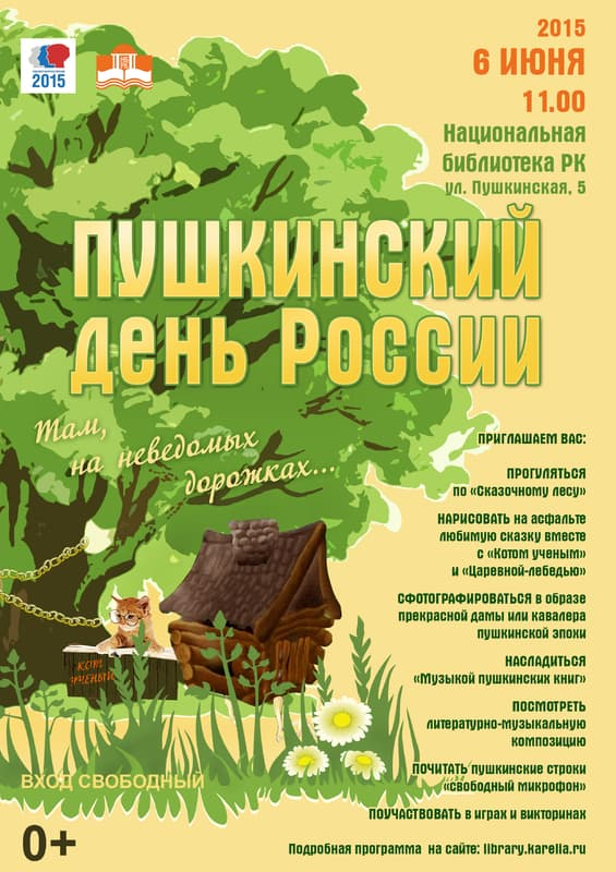 Пушкинский день России в Национальной библиотеке Карелии
