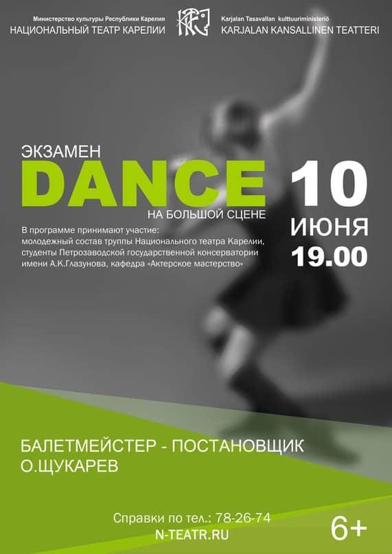 щукарев_экзамен_dance