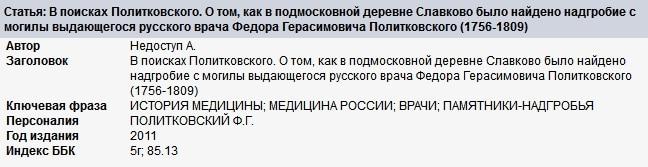 о могиле политковского