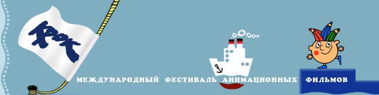 В Петрозаводск приедет знаменитый кинофестиваль «КРОК»