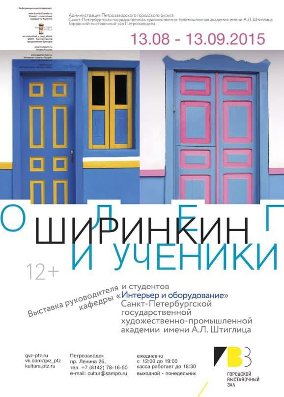 В ГВЗ открылась выставка питерских дизайнеров