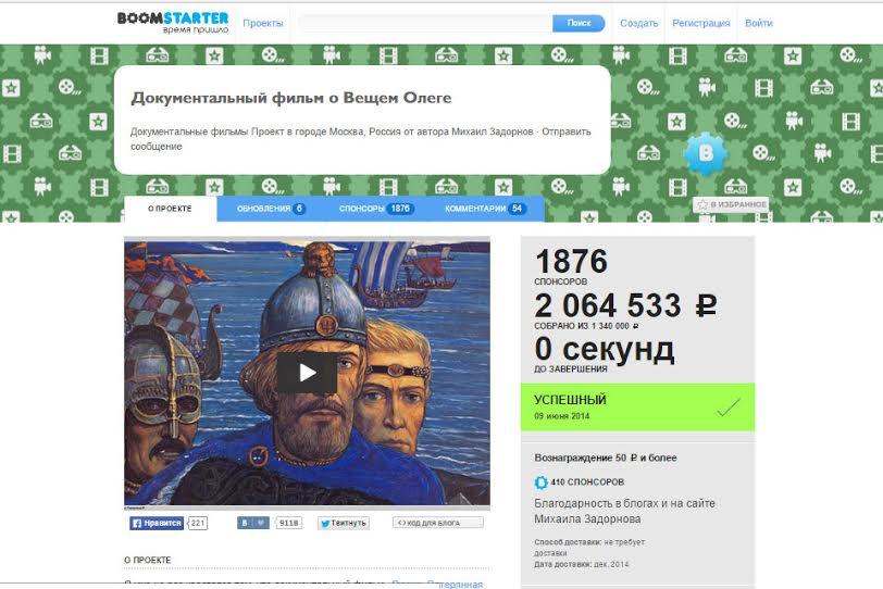 Проект Михаила Задорнова по сбору денег на съемки фильма о Вещем Олеге собрал более двух миллионов рублей