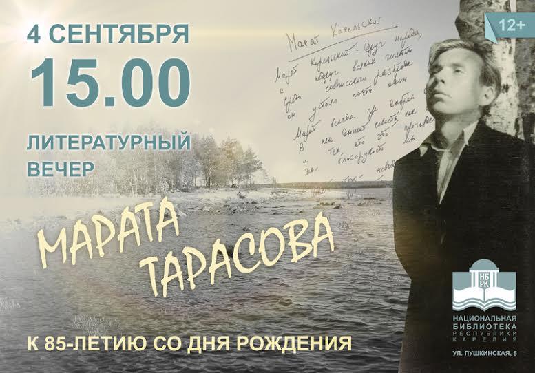 Юбилейный вечер народного писателя Карелии Марата Тарасова пройдёт 4 сентября
