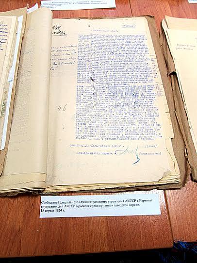 Сообщение Центрального административного управления и Наркомата внутренних дел АКССР о расколе среди прихожан заводской церкви. 18 апреля 1924 года
