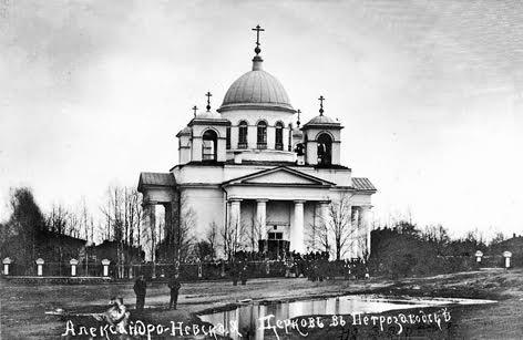 Александро-Невский собор на старой открытке