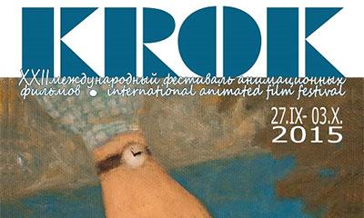 Международный фестиваль анимационного кино «КРОК» 25 сентября приедет в Петрозаводск