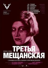В Петрозаводске покажут фильм-концерт «Третья Мещанская»