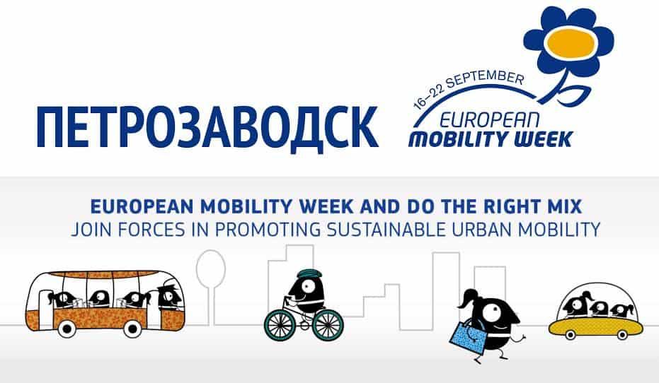 В Петрозаводске стартовала Европейская неделя мобильности