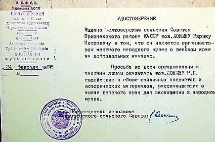 Удостоверение, выданное Шелтозерским сельским Советов 28 февраля 1967 года, находится сегодня в экспозиции, посвященной Рюрику Петровичу Лонину