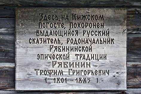 Эта памятная доска установлена на ограде Кижского погоста