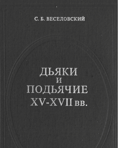 И в этой книге о моём дедушке дьяке Иване Поликарповиче Михайлове!