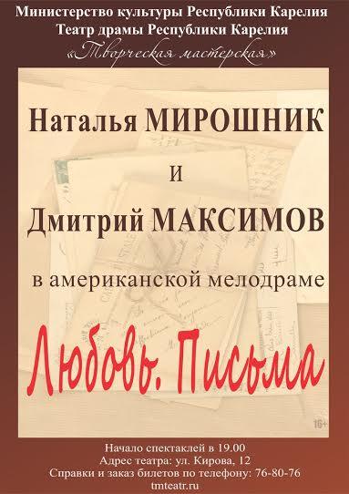 Парный бенефис Натальи Мирошник и Дмитрия Максимова