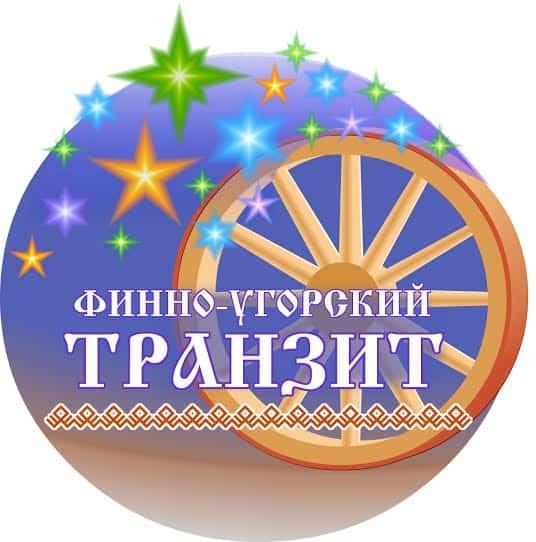 финно-угорский_транзит6