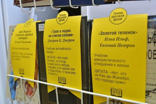 """Выставка """"Геном русской души"""" в ПетрГУ"""