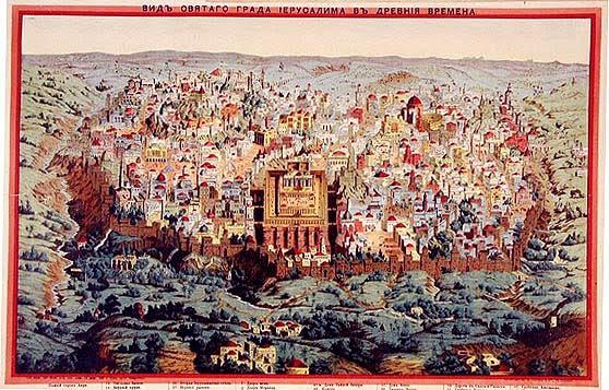 Хромолитография «Вид святого града Иерусалима в древние времена».