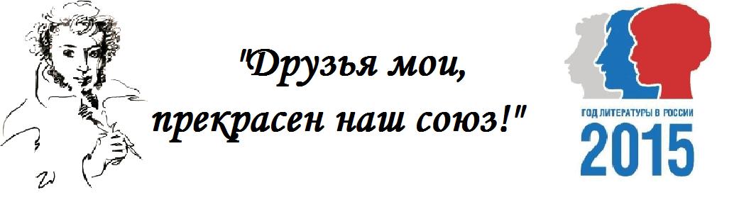 В Петрозаводске пройдёт фестиваль Пушкинских школ