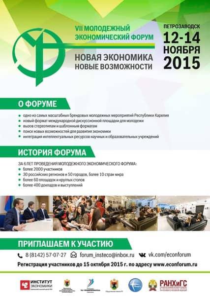 В Петрозаводске в ноябре пройдётVII Молодежныйэкономический форум