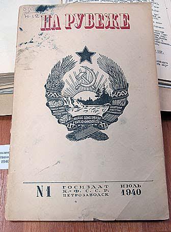 В Национальном архиве хранится первый номер журнала «На рубеже» 1940 года