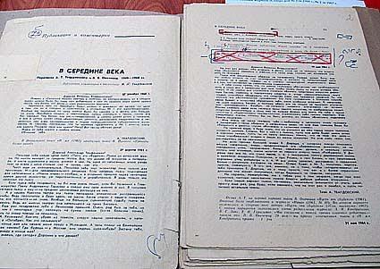 Переписка А. Твардовского и В. Овечкина за 1946-1968 годы, подготовленная к публикации в «Севере» в 1979 года. Верстка с пометками и правками Д. Гусарова