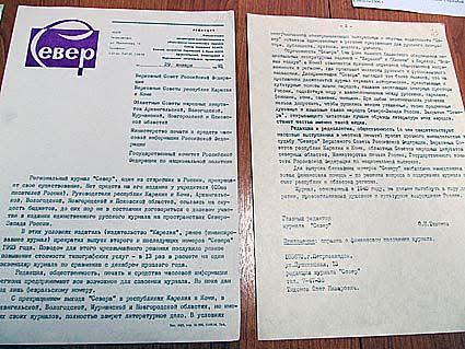 Обращение редактора «Севера» О. Тихонова в январе  1993 года в Верховные Советы РФ, регионов Северо-Запада с просьбой оказать поддержку и финансовую помощь оказавшемуся в бедственном положении журналу