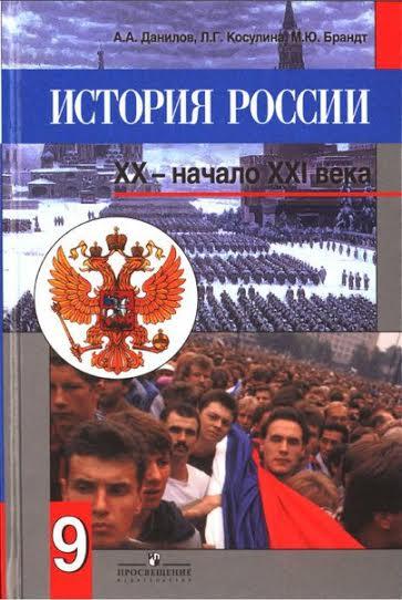 Минобрнауки РФ исключило из перечня учебник истории с ошибкой, на которую указал карельский депутат